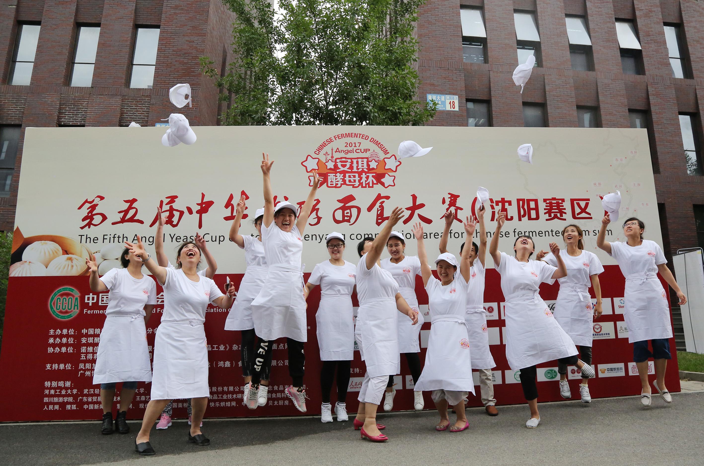 第五届安琪酵母杯中华发酵面食大赛预选赛在沈阳收官