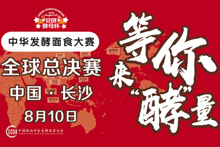 """第六届""""安琪酵母杯""""中华发酵面食大赛预选赛圆满收官"""