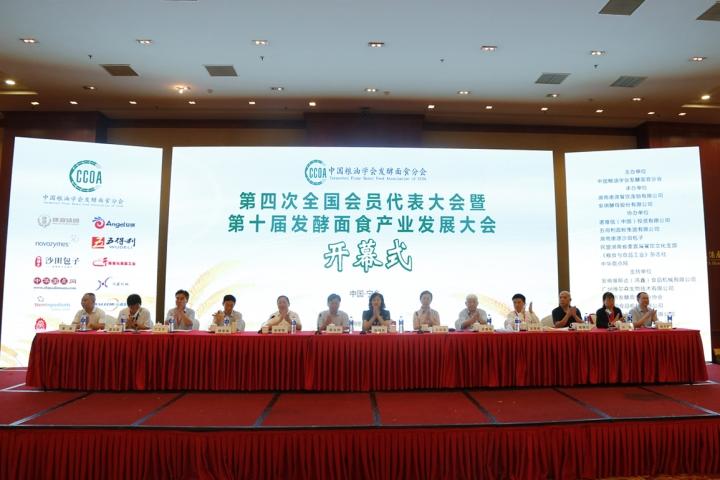 第十届发酵面食产业发展大会在长沙宁乡召开