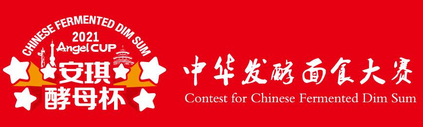 中华发酵面食大赛contest